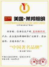 【莱邦荣誉资质】荣誉证书(一)