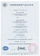 【莱邦荣誉资质】插座CCC认证