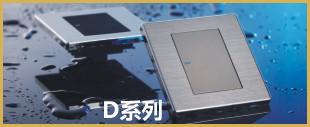 不锈钢拉丝面板开关D系列