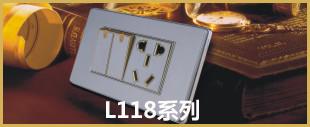 不锈钢拉丝面板开关L118系列