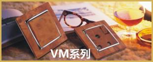 木纹面板开关VM系列