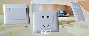 RB57T系列