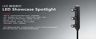 4-LED  橱柜射灯