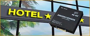 1-酒店智能客控系统
