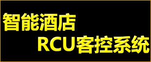 1-智能酒店RCU客控系统